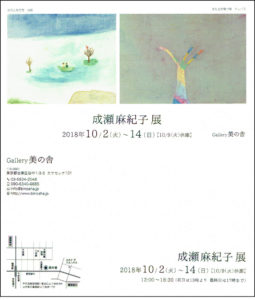 成瀬政博の画像 p1_34
