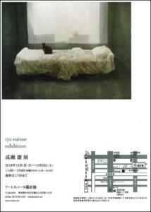 成瀬政博の画像 p1_36