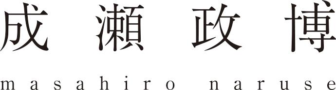 >成瀬政博 Masahiro Naruse